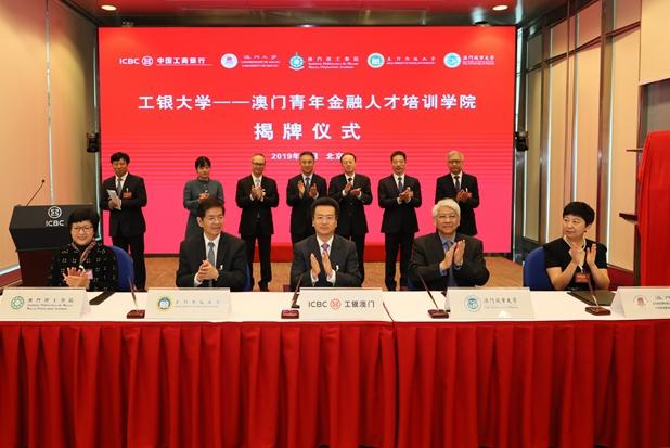 工银大学——澳门青年金融人才培训学院在京成立