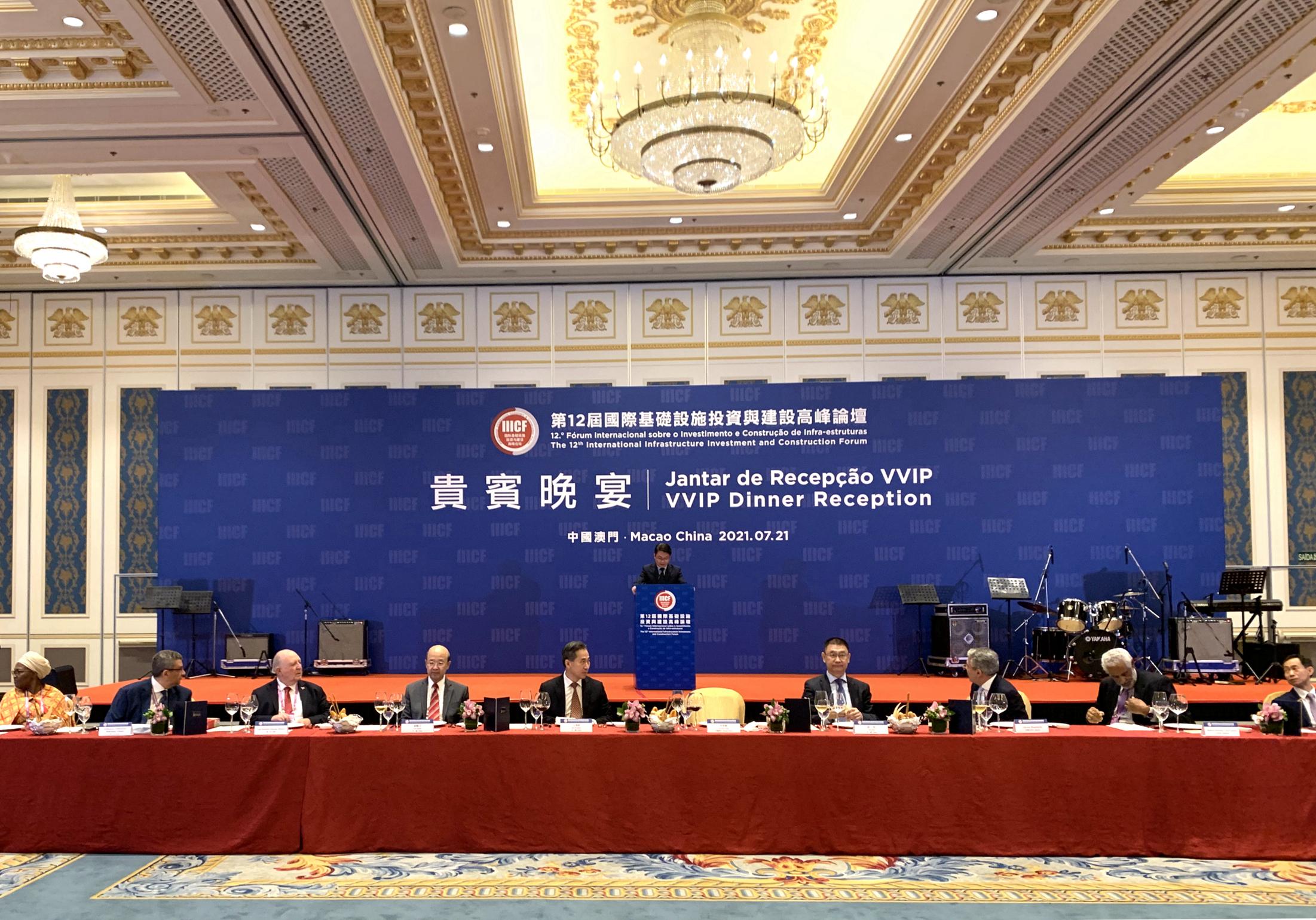 第12届国际基础设施投资与建设高峰论坛贵宾晚宴在澳门举行