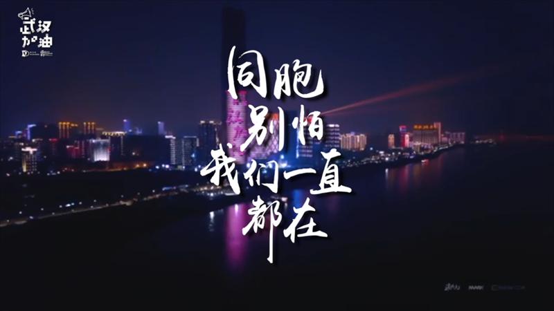 澳门青年制作《甘苦与共》MV视频助力武汉抗疫