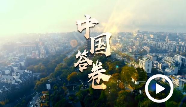微视频:中国答卷