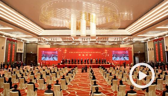 视频回放   中央政府驻澳门联络办公室举行2021年新春酒会