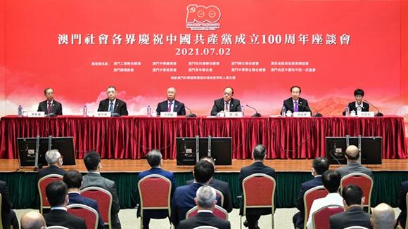 澳门社会各界举办庆祝中国共产党成立100周年座谈会
